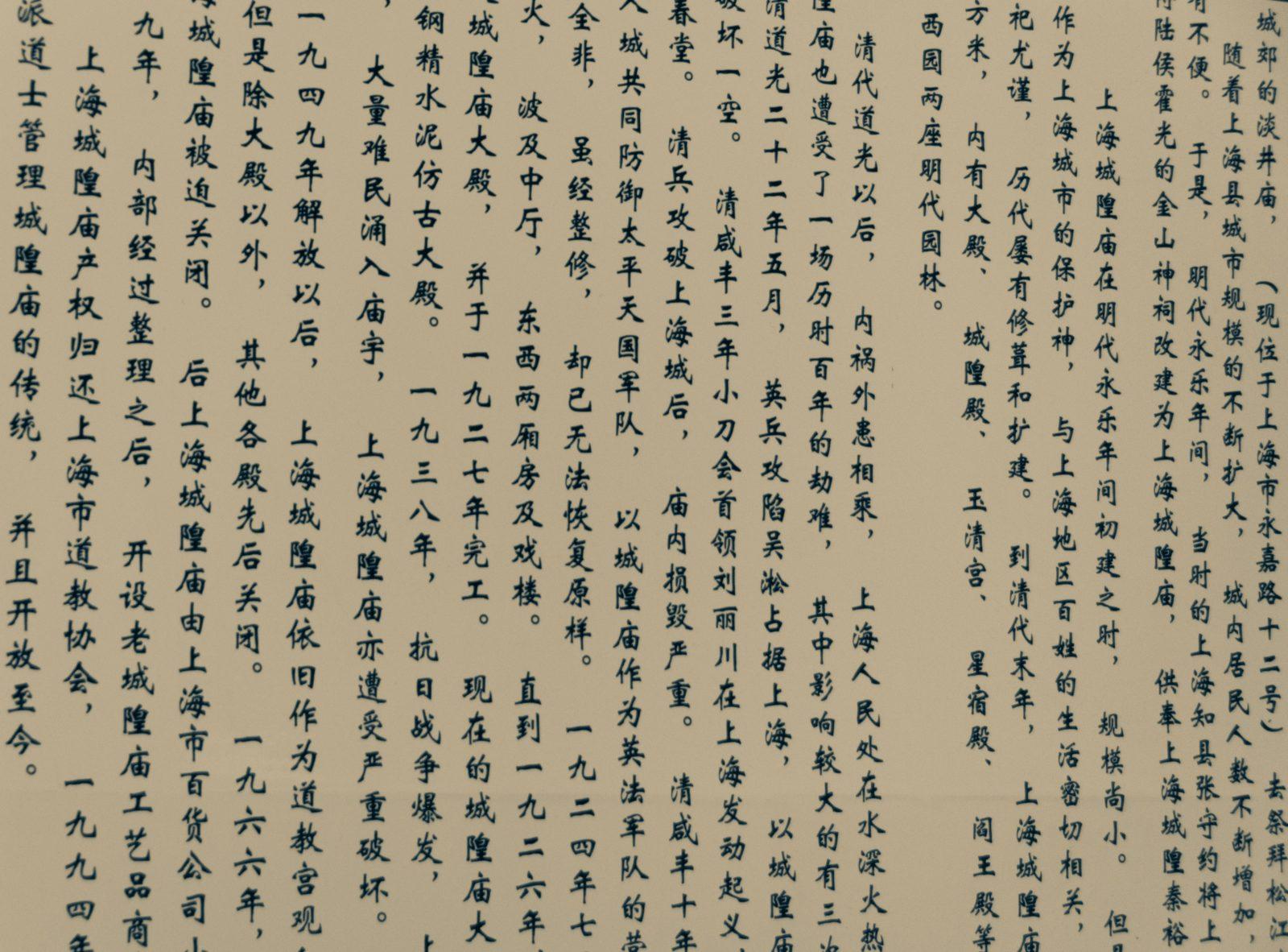 Chinese characters Hanzi writing on paper wall